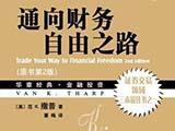 《通向财务自由之路》(珍藏版)-全文在线阅读