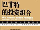 《巴菲特的投资组合》(珍藏版)-全文在线阅读