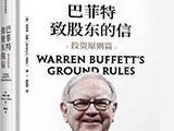 《巴菲特致股东的信.投资原则篇》-全文在线阅读