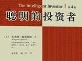 入市必读的十本经典股票书籍