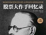《股票大作手回忆录》-全文在线阅读
